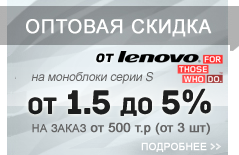 ������� ������ �� ��������� Lenovo ThinkCentre S