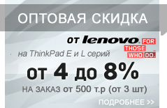 ������� ������ �� �������� Lenovo ThinkPad E � L