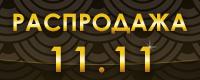 Мировая распродажа к 11.11 в КНС!