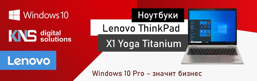 Lenovo ThinkPad X1 Yoga Titanium: Lenovo рекомендует Windows 10 Pro