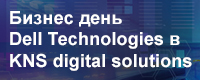 Бизнес день Dell Technologies в KNS digital solutions: Онлайн конференция. Новинки и лучшие предложения весны 2021 года!