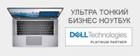 Новинка от Dell Technologies: ультратонкий ноутбук бизнес-класса