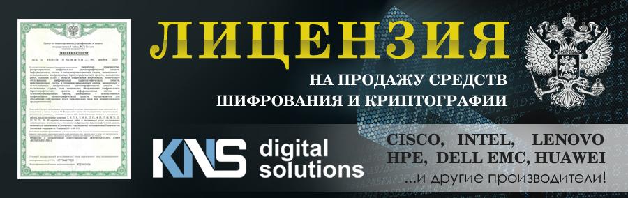 Шифрование и криптография: специализированное оборудование в КНС