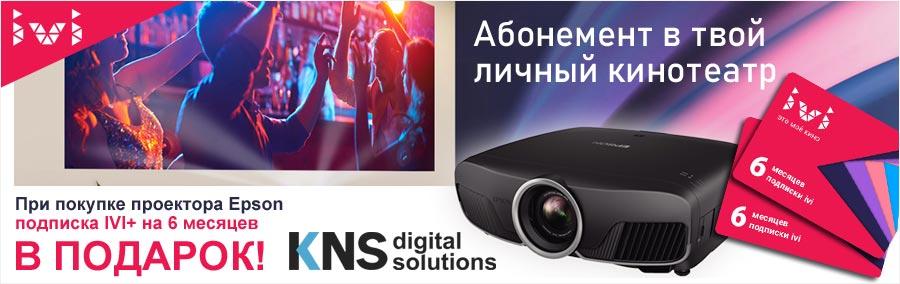 Абонемент в твой личный кинотеатр от Epson и ivi.ru
