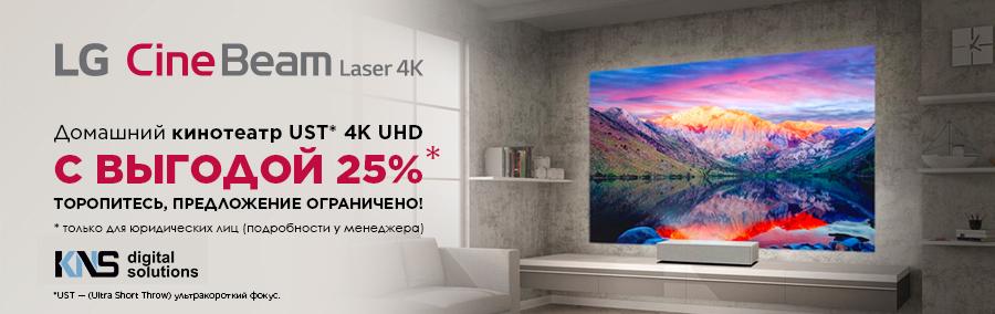 Проектор LG HU85LS - скидка 25%!