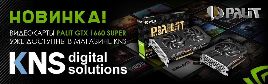 Новинка! Игровые видеокарты Palit GTX 1660 SUPER уже в КНС