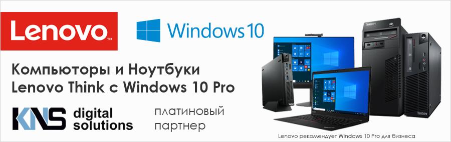 Компьютеры Lenovo ThinkStation и Lenovo ThinkCenter
