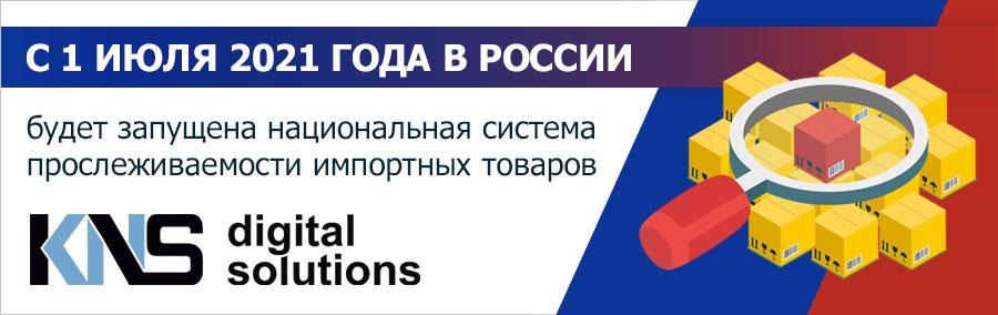 С 1 июля 2021 года на территории России будет запущена национальная система прослеживаемости импортных товаров