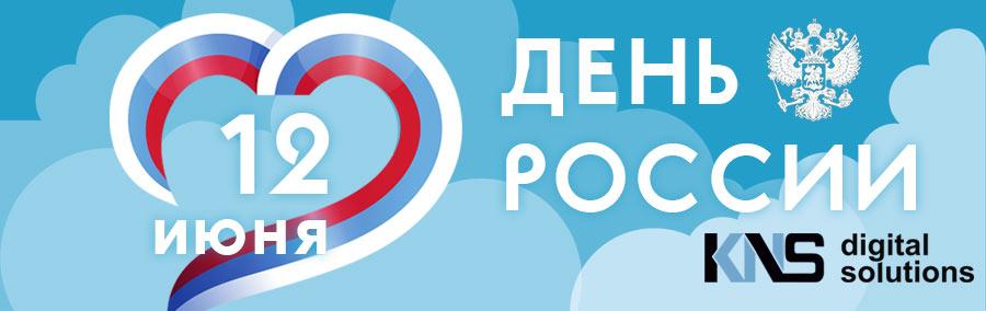 С днём России! 12 июня - 2021