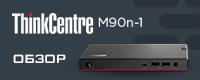Меньше может лучше! Lenovo ThinkCentre M90n Nano это докажет